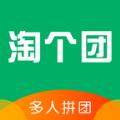 淘个团app手机版 v1.1.0