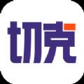 切克腾讯app官方手机版 v1.0.0