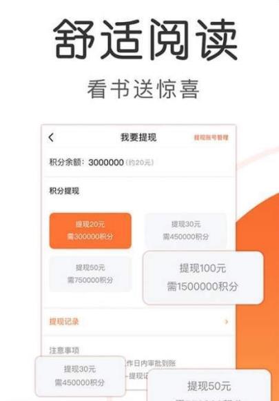 九尾小说app图3
