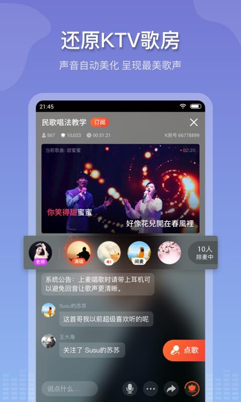 追唱K歌app图2