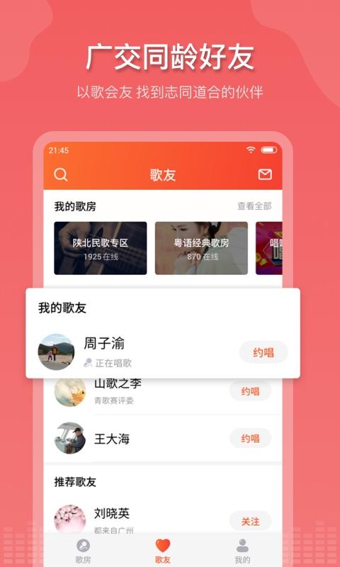 追唱K歌app图片1