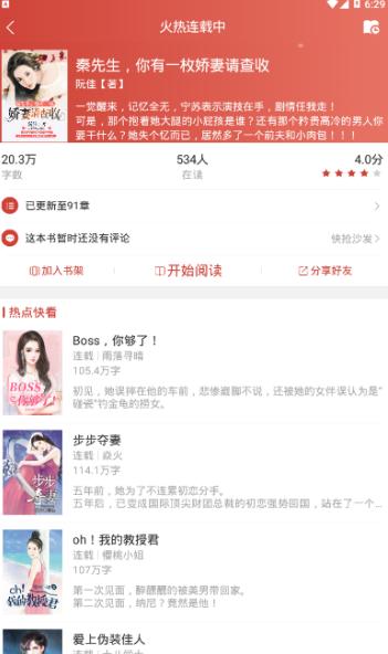 焦糖小说app图3