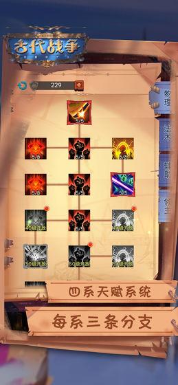 古代战争放置救世主破解版图片2