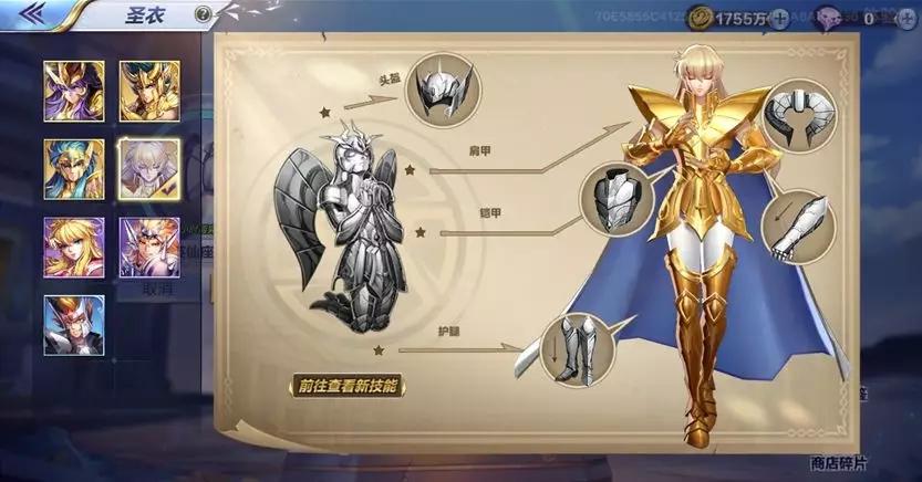 圣斗士星矢手游哪些斗士有圣衣技能 圣衣觉醒技能汇总图片2