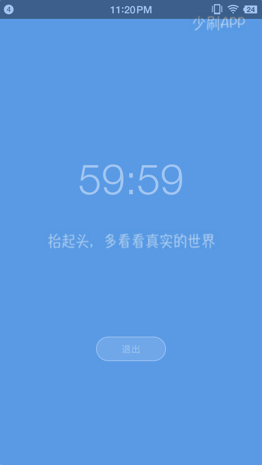 少刷手机app图2