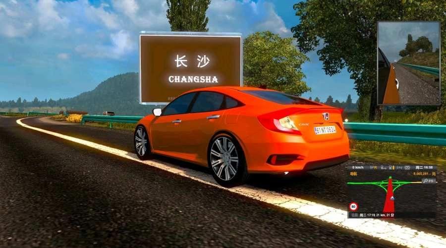 宝马遨游中国游戏图片1