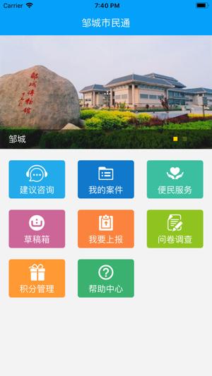 邹城市民通app图1