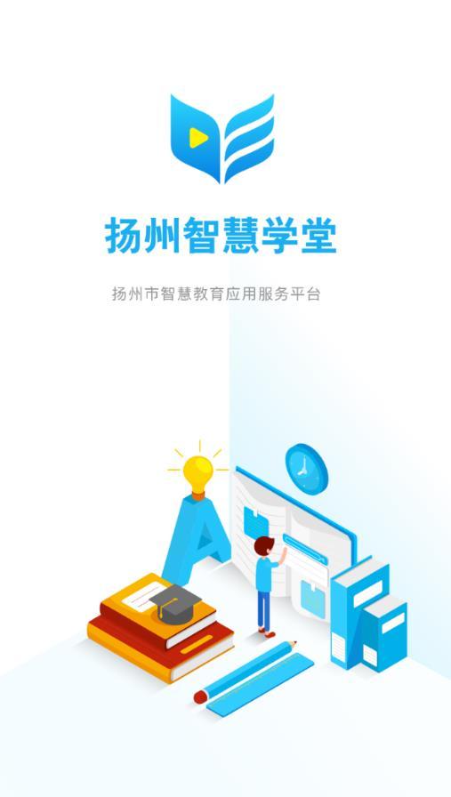 扬州智慧学堂app图3