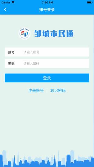 邹城市民通app图2