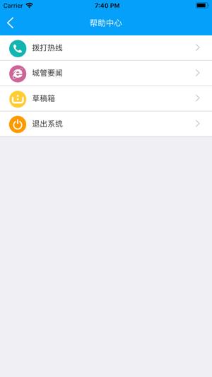 邹城市民通app图3