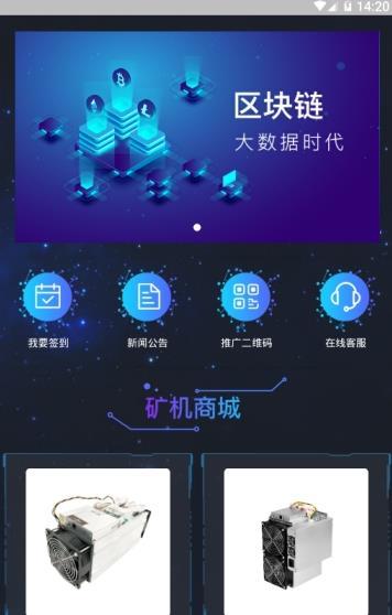 共享云矿机app图2