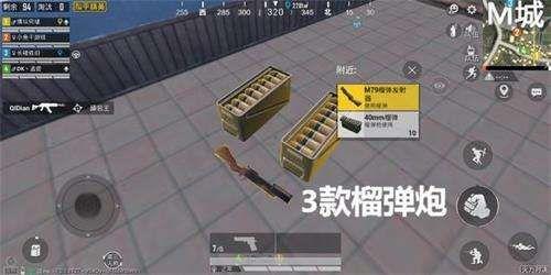 和平精英榴弹发射器属性怎么样 榴弹发射器怎么玩[图]