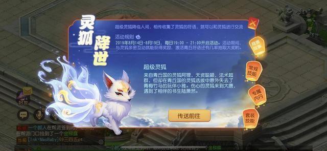 梦幻西游手游超级灵狐技能是什么 超级灵狐技能和专属内丹套装技能介绍[多图]