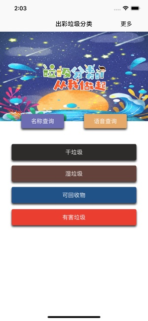 出彩垃圾分类app图1
